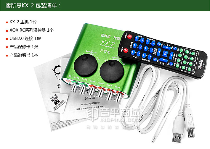 KX-2 究极版 电脑K歌USB声卡