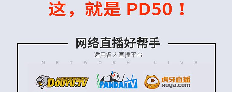 PD50 网络k声卡 支持手机直播
