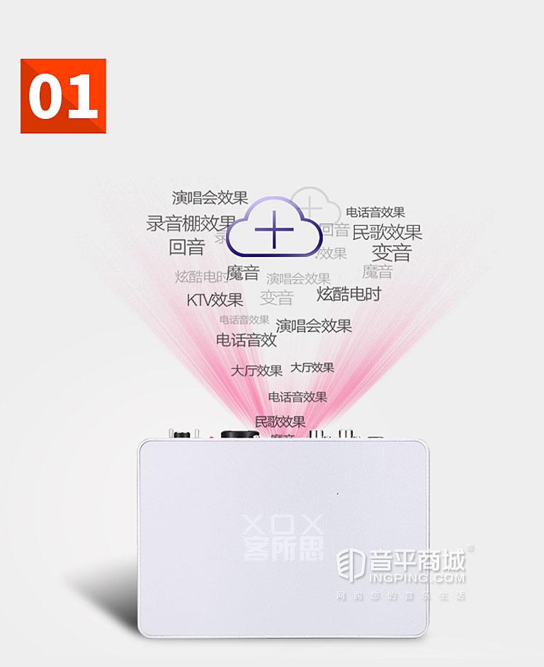 PD50 网络k声卡 支持手机直播 云端功能