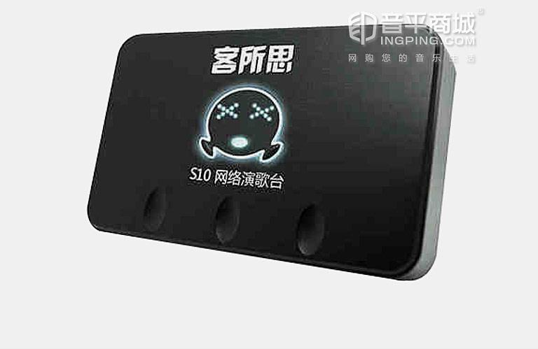 客所思(XOX) S10 电脑网络K歌外置USB声卡