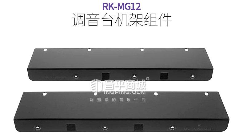 RK-MG12调音台机架组件 MG12调音台挂件