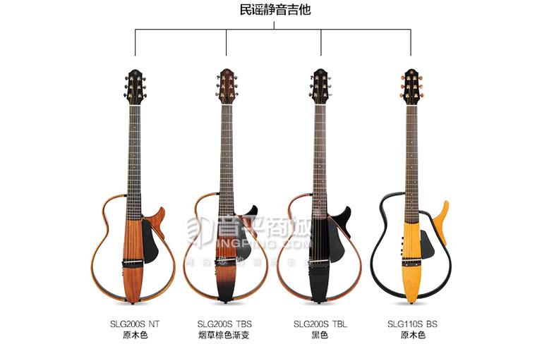 雅马哈SLG系列吉他