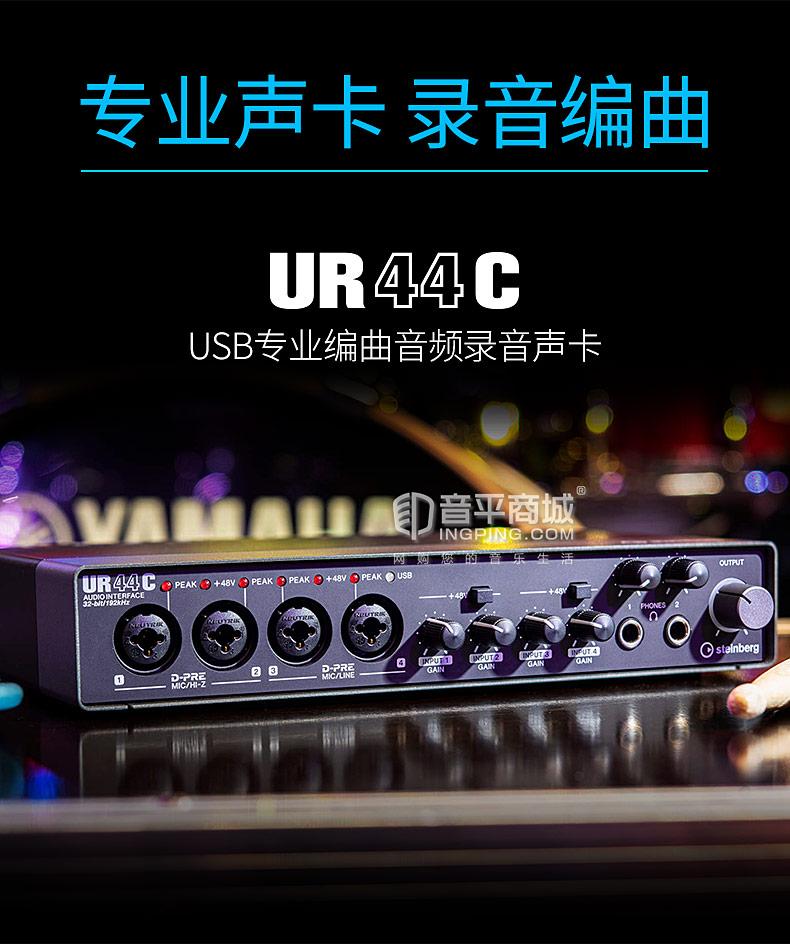 雅马哈(YAMAHA) UR44C 全新UR系列升级USB专业编曲音频录音声卡