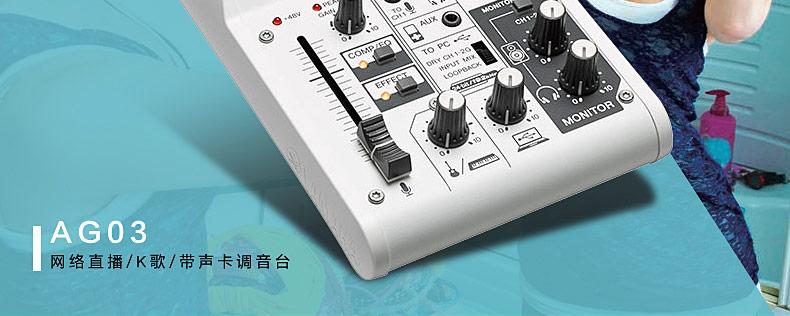 雅马哈(YAMAHA) AG03 网络直播 K歌 带声卡调音台