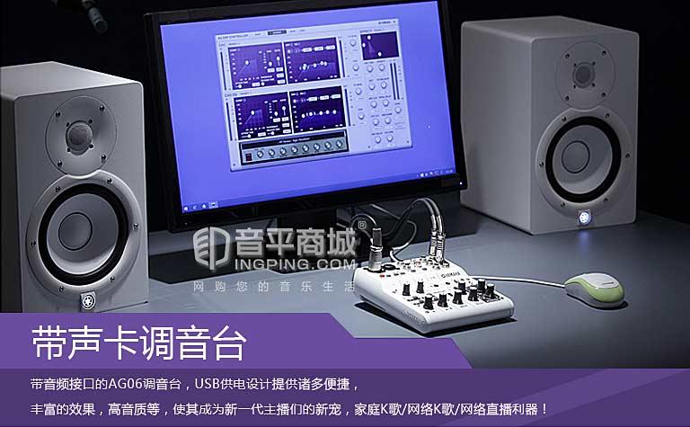 AG06 带声卡小型音乐调音台 USB供电设计 高音质 内置丰富效果 主播新宠 带声卡调音台