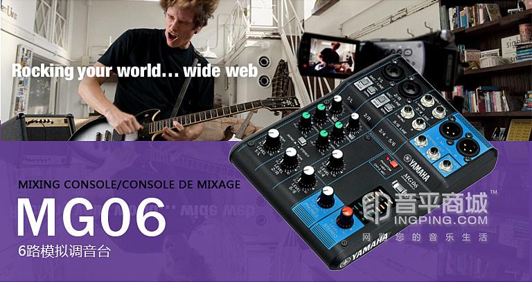YAMAHA MG06 6路模拟调音台