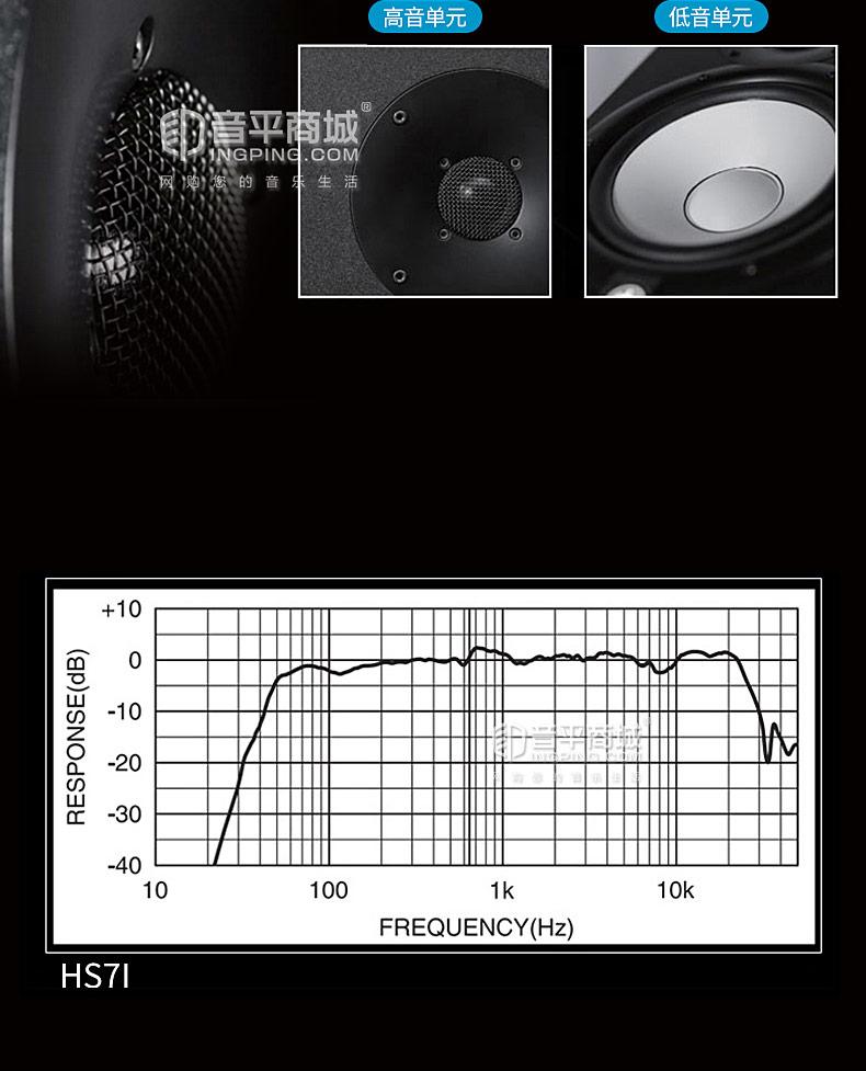 雅马哈(YAMAHA) HS7I 6.5寸有源监听音箱 可悬挂式