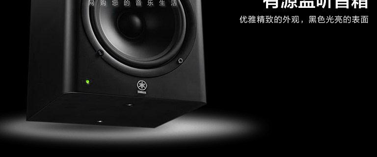 雅马哈MSP7 Studio 有源监听音箱(单只)