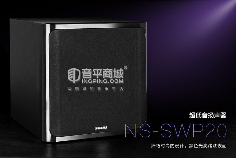 雅马哈NS-SWP20 无源低音箱
