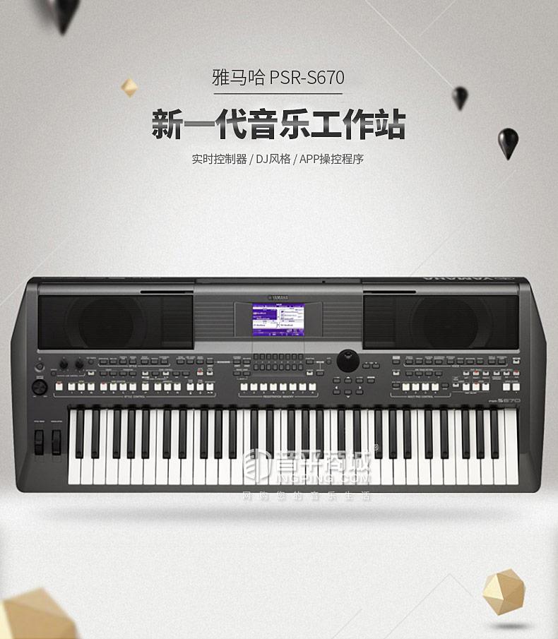 PSR-S670 电子琴编曲键盘