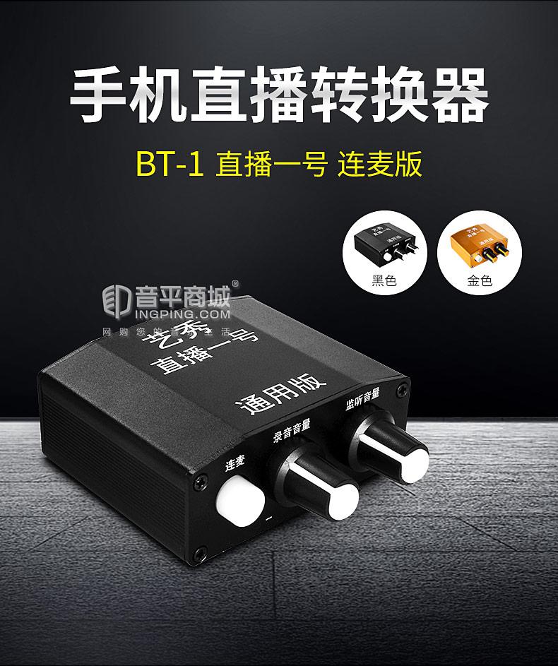 艺秀(YIXIU) BT-1 直播一号 连麦版 电脑声卡手机直播转换器 安卓苹果可用
