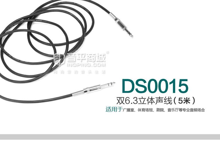 甬生 DS0015