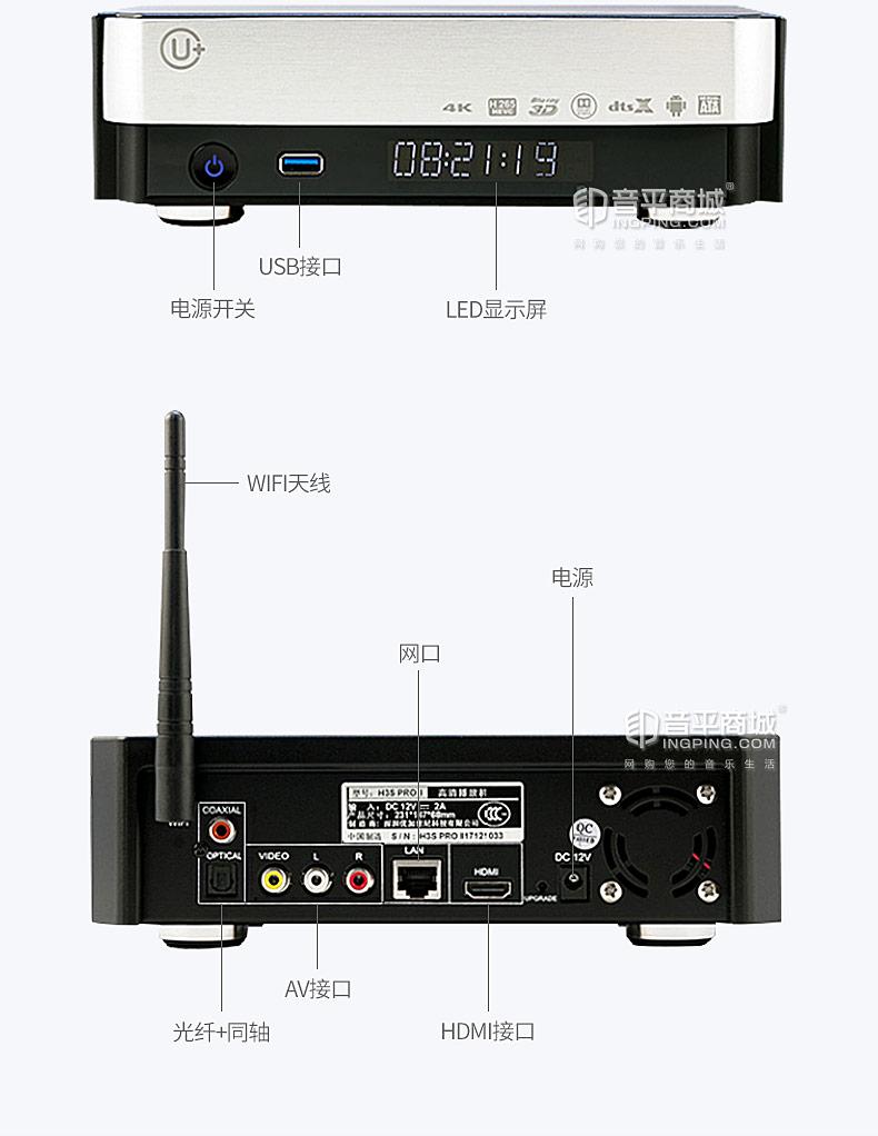优视加 H3S Pro II 4K网络硬盘播放机 2T