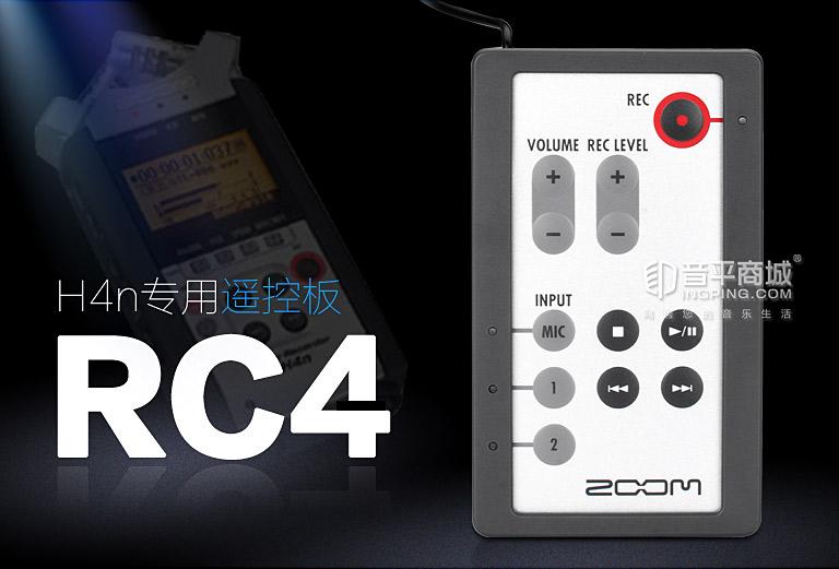 ZOOM RC4 线控板(H4n手持录音机专用)