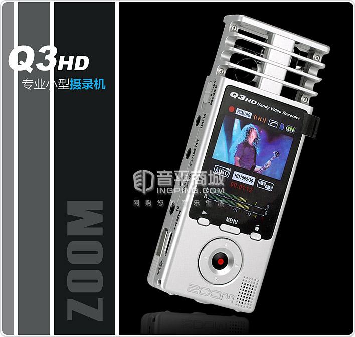 ZOOM Q3HD 专业小型摄影机