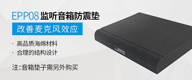 印尼进口 HS8 8寸有源监听音箱