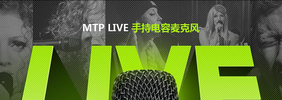 莱维特MTP LIVE麦克风搭配罗兰AC-33音箱 户外演出手机直播套装