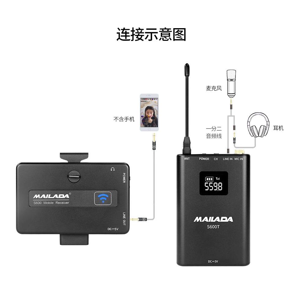 麦拉达S600无线麦克风搭配得胜PH130麦克风 手机K歌直播套装