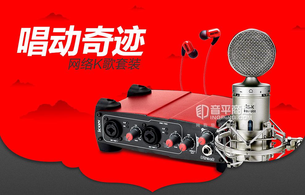 艾肯Utrack VST声卡搭配ISK BM-800麦克风 网K套装