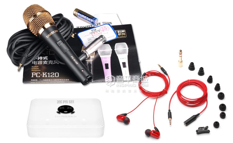 PC-K120麦克风(黑金)+K10声卡+HI1010耳机