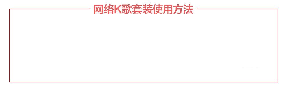 K歌大咖 网络主播/K歌录音套装