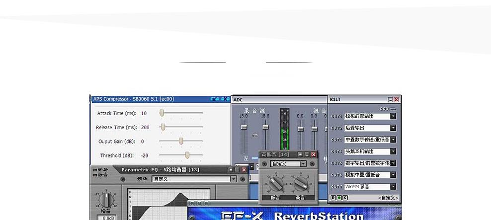 创新 K歌系列声卡KX效果调试